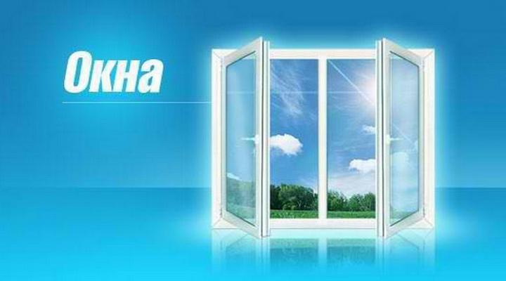 Инструкция для самостоятельного замера окна